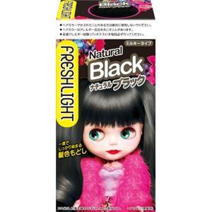 シュワルツコフヘンケル フレッシュライト ミルキー髪色もどし ナチュラルブラック × 3 点セット