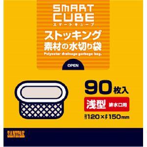日本サニパック SC61 スマートキューブストッキング水切り袋 浅型 90枚 × 5 点セット