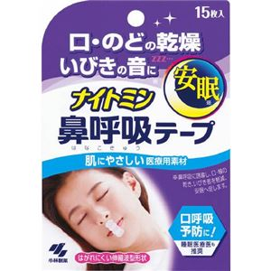 小林製薬 ナイトミン 鼻呼吸テープ × 3 点セット