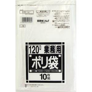 日本サニパック L‐96 ダストカート用120L 透明 10枚 × 3 点セット