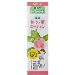 オリヂナル 薬用 桃の葉ローション 300ml × 3 点セット