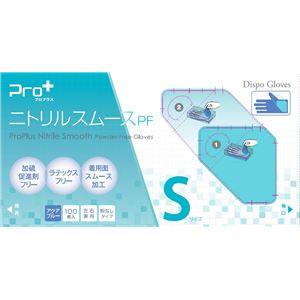 宇都宮製作 プロプラス ニトリルスムースPF 100枚入 SSサイズ × 3 点セット