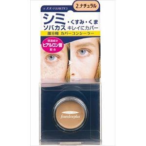 ジュジュ化粧品 ファンデュープラスR カバーコンシーラー2.ナチュラル × 3 点セット