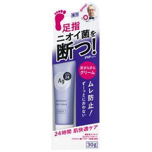 資生堂 エージーデオ24 デオドラントフットクリーム × 3 点セット