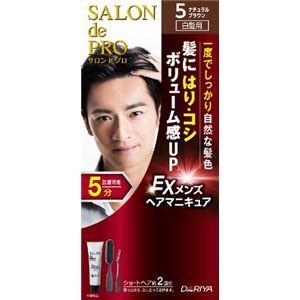 ダリヤ サロンドプロ EXメンズヘアマニキュア(白髪用) 5【ナチュラルブラウン】 × 3 点セット
