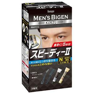 ホーユー メンズビゲン スピーディーII N 自然な黒色 × 3 点セット