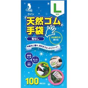 宇都宮製作 クイン天然ゴム手袋 L 100枚入 (N) × 3 点セット