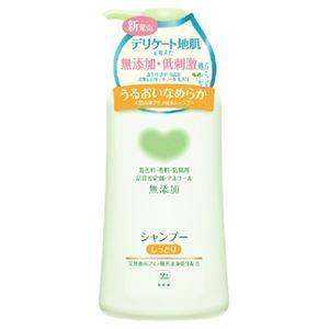 牛乳石鹸共進社 カウブランド無添加シャンプー しっとり ポンプ付き × 3 点セット