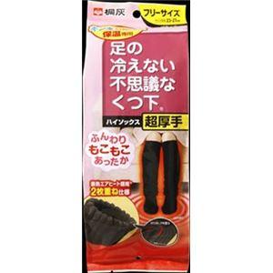 桐灰化学 足の冷えない不思議な靴下 ハイソックス超厚手 ブラック フリーサイズ