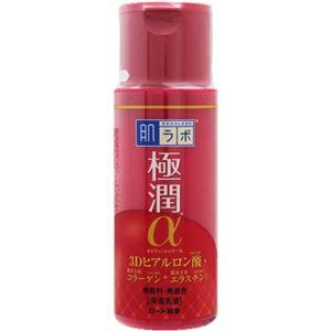ロート製薬 肌ラボ 極潤αハリ乳液 140ml × 3 点セット