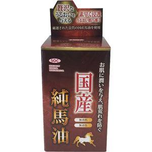 (まとめ)渋谷油脂 SOC国産純馬油 【×3点セット】