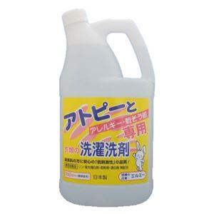 コーセー エルミーアトピー衣類の洗濯洗剤 2000ML × 3 点セット
