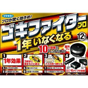 フマキラー ゴキファイタープロ12個入り × 6 点セット