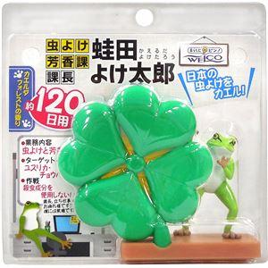 ウエルコ 蛙田よけ太郎 × 12 点セット