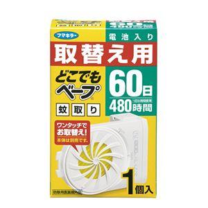 フマキラー どこでもベープ蚊取り60日 取替え用 × 10 点セット