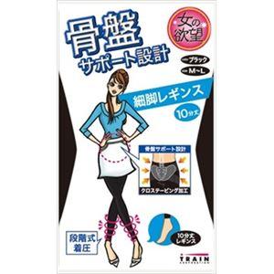 トレイン 女の欲望 骨盤サポート細脚レギンス 10分丈 M‐L × 10 点セット
