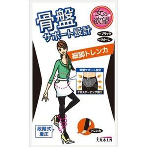 トレイン 女の欲望 骨盤サポート細脚トレンカ M‐L × 10 点セット