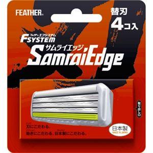 フェザー安全剃刃 エフシステム替刃 サムライエッジ4コイリ × 12 点セット