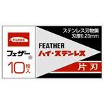 フェザー安全剃刃 ハイ・ステンレス片刃10枚入 箱 × 24 点セット