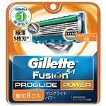 ジレット プログライドパワー替刃8B × 3 点セット