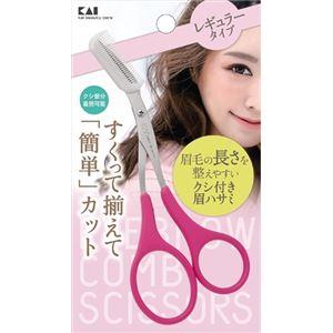 (まとめ)KQ3156 クシ付きマユハサミ 【× 3 点セット】