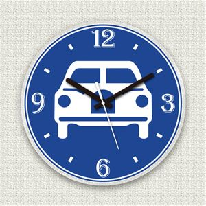 壁掛け時計/デザインクロック 【自動車標識】 直径30cm アクリル素材 『MYCLO』 〔インテリア雑貨 贈り物 什器〕