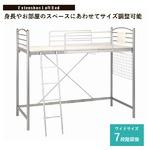 のびのびロフトベッド/システムベッド 【シングルサイズ】 長さ7段階調節可