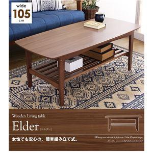 木製テーブル WT-217B BR(ブラウン)(本体)幅1050×奥行500×高さ400mm