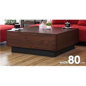 引出付テーブル IWT-630 BR(ブラウン)本体:幅80×奥行80×高さ32cm