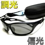 調光偏光サングラス グレー ドライブ つり フィッシング スポーツ 調光サングラス 偏光レンズ
