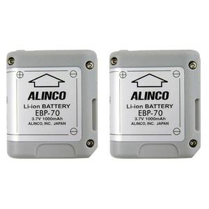 アルインコ EBP-70 バッテリーパック 【2個セット】