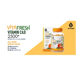 【32個セット】VITA FRESH VITAMIN C&D 2500