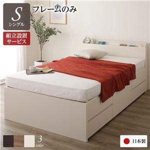 組立設置サービス 薄型宮付き 頑丈ボックス収納 ベッド シングル (フレームのみ) アイボリー 日本製 引き出し5杯