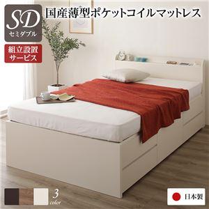 組立設置サービス 薄型宮付き 頑丈ボックス収納 ベッド セミダブル アイボリー 日本製 ポケットコイルマットレス 引き出し5杯