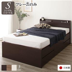 薄型宮付き 頑丈ボックス収納 ベッド ショート丈 シングル (フレームのみ) ダークブラウン 日本製 引き出し5杯