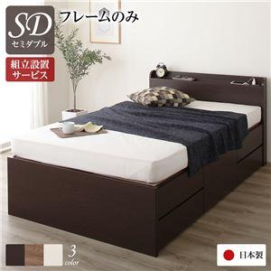 組立設置サービス 薄型宮付き 頑丈ボックス収納 ベッド セミダブル (フレームのみ) ダークブラウン 日本製 引き出し5杯