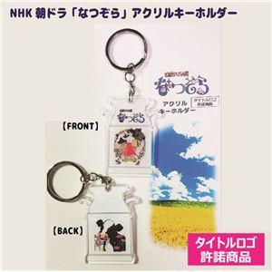 (まとめ)NHK朝ドラ「なつぞら」-アクリルキーホルダー【×20個セット】