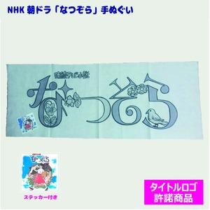 (まとめ)NHK朝ドラ「なつぞら」-手ぬぐい【×10枚セット】
