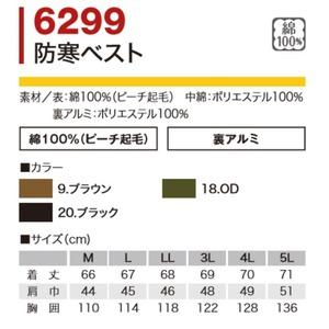 村上被服製 6299 ソフト綿素材・保温裏アルミ 防寒ベスト ブラック 5L
