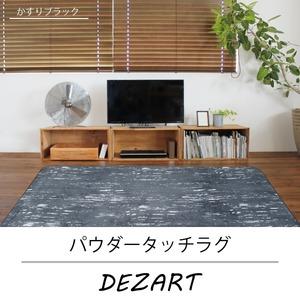 軽量 さらさら やわらかタッチデザインラグ デザート 約3畳 約185x230cm かすりブラック 丸洗い可