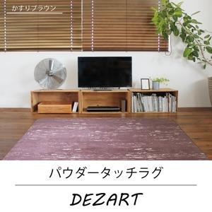 軽量 さらさら やわらかタッチデザインラグ デザート 約3畳 約185x230cm かすりブラウン 丸洗い可