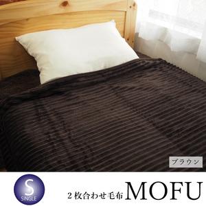 洗える 軽量2枚合わせ毛布 モフ ブラウン シングルサイズ