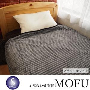 洗える 軽量2枚合わせ毛布 モフ ブラック×ホワイト シングルサイズ
