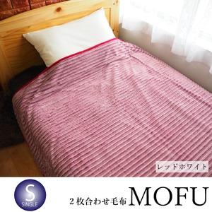 洗える 軽量2枚合わせ毛布 モフ レッド×ホワイト シングルサイズ
