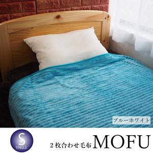 洗える 軽量2枚合わせ毛布 モフ ブルー×ホワイト シングルサイズ
