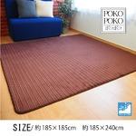 ジャガード ポコポコ ラグ マット/絨毯 【ブラウン 約3畳 約185cm×240cm】 洗える ホットカーペット 床暖房対応 『POKOPOKO』