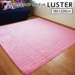 シャドーストライプ ラグマット/絨毯 【約3畳 約185cm×230cm ピンク】 洗える 軽量 ホットカーペット対応 『ラスター』