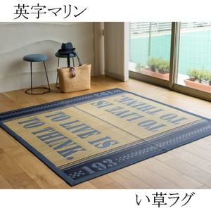 い草ラグ ラグマット/絨毯 【ブルー 約3畳 約176cm×220cm】防カビ加工 『英字マリン』