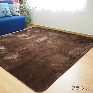 ラビットファー風 ラグマット/絨毯 【約1.5畳 約130cm×185cm ブラウン】 洗える ホットカーペット 床暖房対応 『リュクシュ』