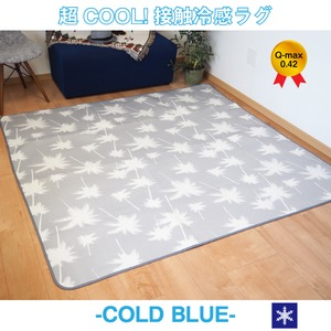 超COOL! 接触冷感 ラグマット/絨毯 【約2畳 約185cm×185cm ボタニカル】 洗える 接触冷感ラグ 『COLD BLUE』